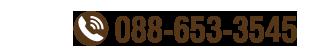 088-653-3545